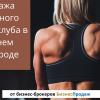 Успешный фитнес клуб в заречной части Н. Новгорода