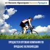 Оптовая компания, занимающаяся продажей велосипедов
