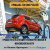 Продается сеть станций техосмотра в Москве и Московской области